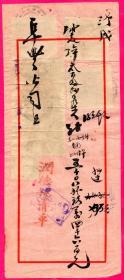 民国印花税票类-----中华民国36年,阜丰公司运输小麦,润德号发奉,贴税票12张