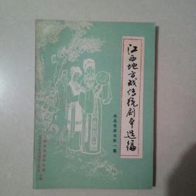 江西地方戏传统剧本选编 南昌采茶戏第一集