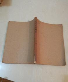 汉文文言修辞学(1954年1版1956年3印) 25开