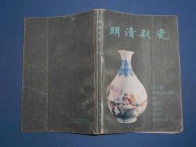 明清彩瓷-87年一版一印