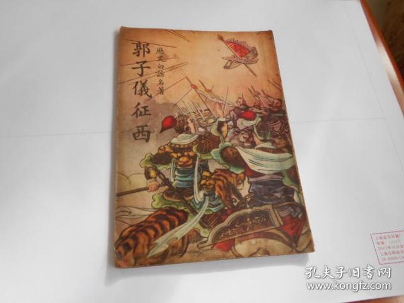 历史白话名著  郭子仪征西(一册全)