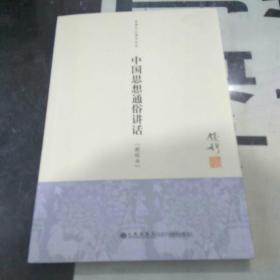 钱穆先生著作系列:中国思想通俗讲话(新校本)