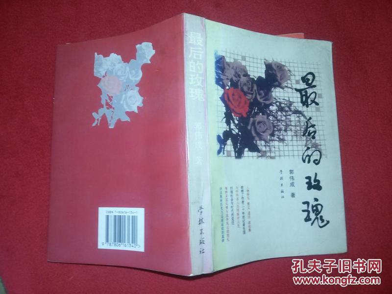 签名本: 郭伟成 《 最后的玫瑰 》