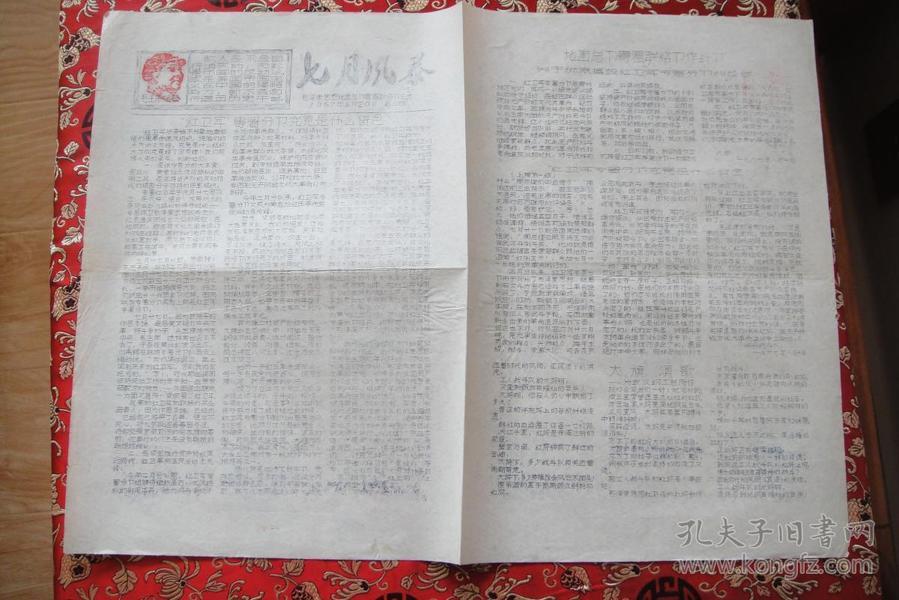 文革小报【油印】毛头像、语录<七月风暴>2期