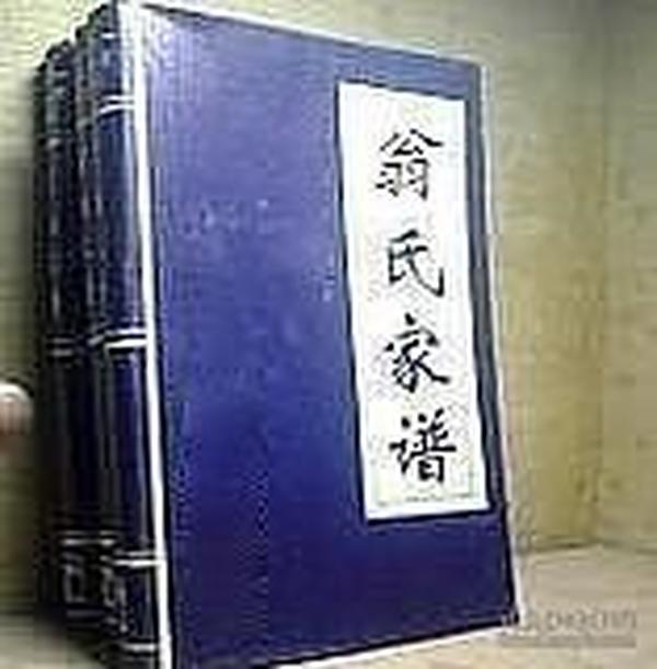 (正版)线装 锦面 寻根祭祖 修谱 16开 翁氏家谱