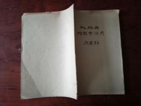 【心脏病的饮食治疗(油印本) : 闫震钧