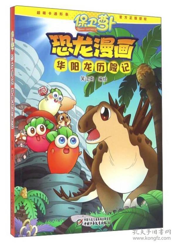 保卫萝卜·恐龙漫画 华阳龙历险记
