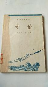 民国出版 苏联名剧译丛<<光荣>>1949年10月华北第一版.