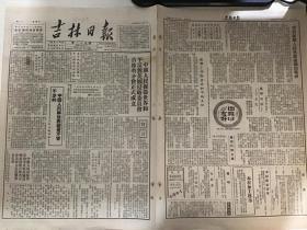 吉林日报 1950年11月19日 中国人民保卫世界和平反对美国侵略委员会吉林省分会正式成立 中国人民解放西藏是不容干涉的  中国人民保卫世界和平反对美国侵略委员会吉林省分会负责人及全体委员名单