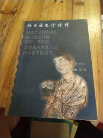 陕西历史博物馆馆刊.第九辑