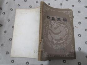 京剧汇编 第107集