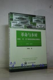 国家、省、县与粮食统购统销制度:1953-1957(田锡全)上海社会科学院出版社 革命与乡村