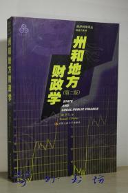 州和地方财政学(第二版)费雪著 吴俊培译校 中国人民大学出版社