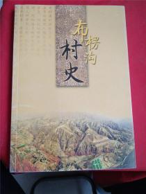 布楞沟村史
