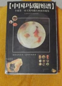 中国玛瑙图谱-全球第一本天然玛瑙石画面珍藏集