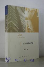 城市中国的逻辑(陈映芳著)三联书店 中国经验