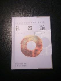 中国文物收藏鉴定必备丛书·古代玉器:礼器编