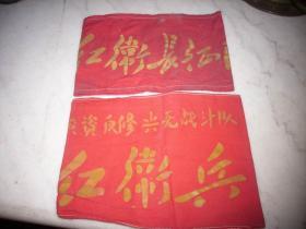 文革特色-林县革命委员会【红卫兵】红袖标2个!(保真包老)