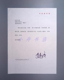 """永远的""""华人首富""""、香港大实业家、慈善家 李嘉诚 2009年致北京大学闵书记和周校长 信札一页(签名潇洒醒目,可装框珍藏)122"""