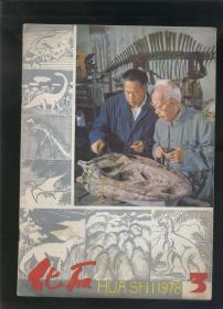 化石 1978年第3期(季刊,16开)2018.9.28日上