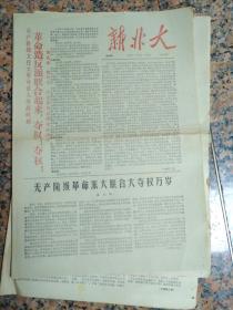 文革小报685、北京大学文化革命委员会《新北大》编辑部编第28期1967年1月20日,规格4开4版,9品。