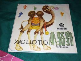 幼儿文学宝库--小骆驼(24开全彩) 一版一印24开