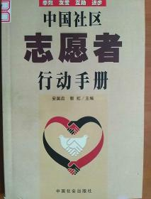 中国社区志愿者行动手册