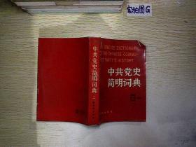 中共党史简明词典.上册.