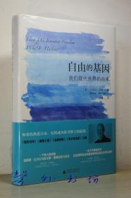 自由的基因:我们现代世界的由来(精装)丹尼尔汉南著 广西师范大学出版社 新民说 全新塑封