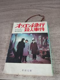 杀人事件日文