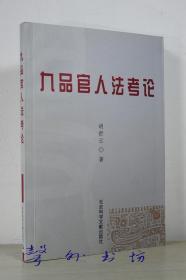 九品官人法考论(胡舒云著)社会科学文献出版社