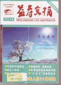 益寿文摘2012年12月(1928-1940期)合订本.总第201辑