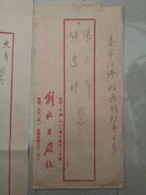 【信礼】解放日报邮张大年和赵逢时画家一封信