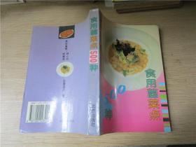食用菌菜点500种(八五品)