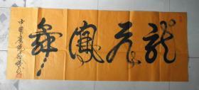 中国工艺美术大师书法作品两幅(龙飞凤舞和毛主席词咏梅)