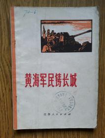 文革图书: 黄海军民铸长城 插图本 [1972年一版一印]