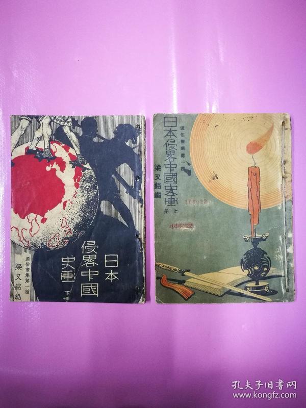 1933年上海出版《日本侵略中国画史》上下