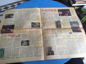 《戏剧电影报》1982年第40期   保老保真