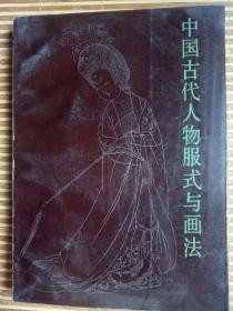 中国古代人物服式与画法