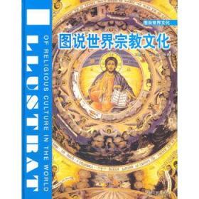 图说世界宗教文化