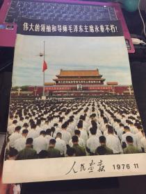 人民画报 伟大的领袖和导师毛泽东主席永垂不朽1976 11