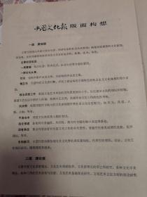 《中国文化报》宣传四页