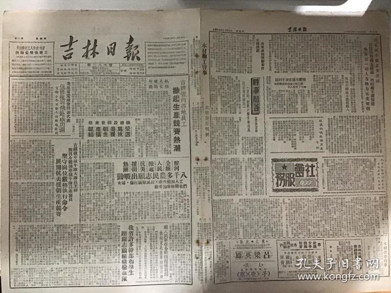 吉林日报 1950年11月16日 吉鐡管丙各地员工 掀起生产竞赛热潮  蛟河全县人民掀起抗美援朝热潮八千多农民志愿出战勤工人加强生产·农民紧张打伤·妇女们也积极参军劳动。