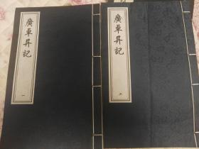 广卓异记(一函2册)