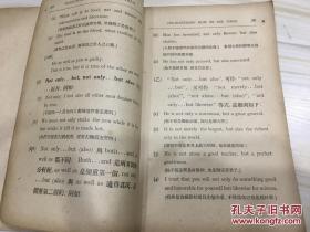 初中学生文库 英文连系词用法 民国24年