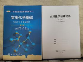 实用化学基础(非化工专业通用) (第2版)含实验(2018.3重印)