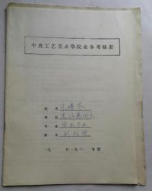 中央工艺美院教授朱曜奎手稿(1991年业务业务考核职称申请考核表)