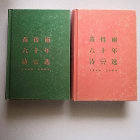 苗得雨六十年诗选(上、下)(1944~2004)(精装本)