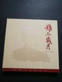 难忘岁月  1917- 2009 纪念父亲赵行志(精装,原上海市委书记革命家赵行志,稀见)