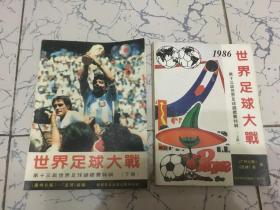 亚洲足球大决战  1986 (第13届世界足球锦标赛特辑)上下